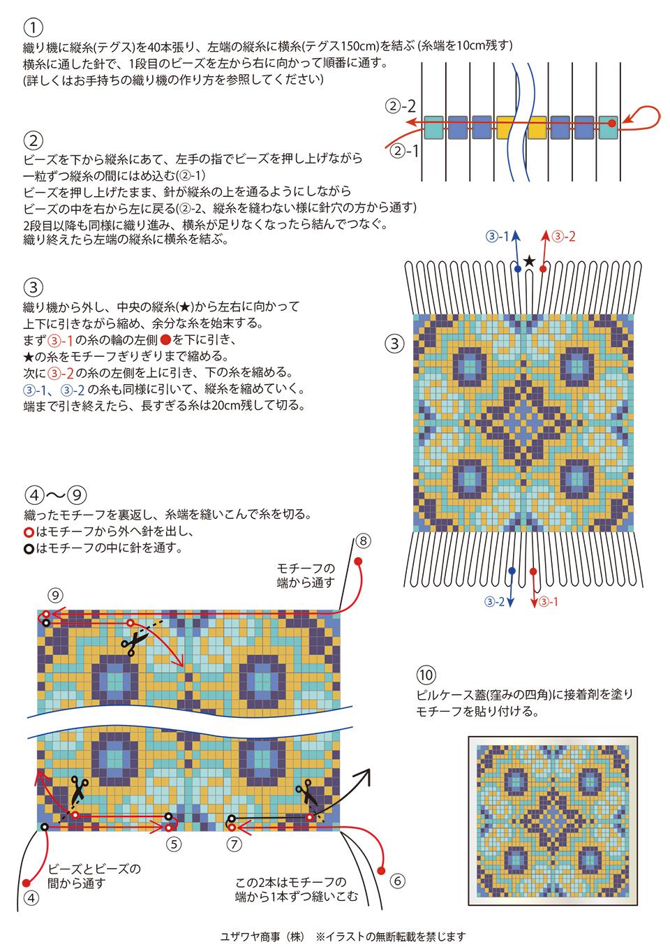 YN-743モロッコタイル柄のピルケース_1_2.jpg