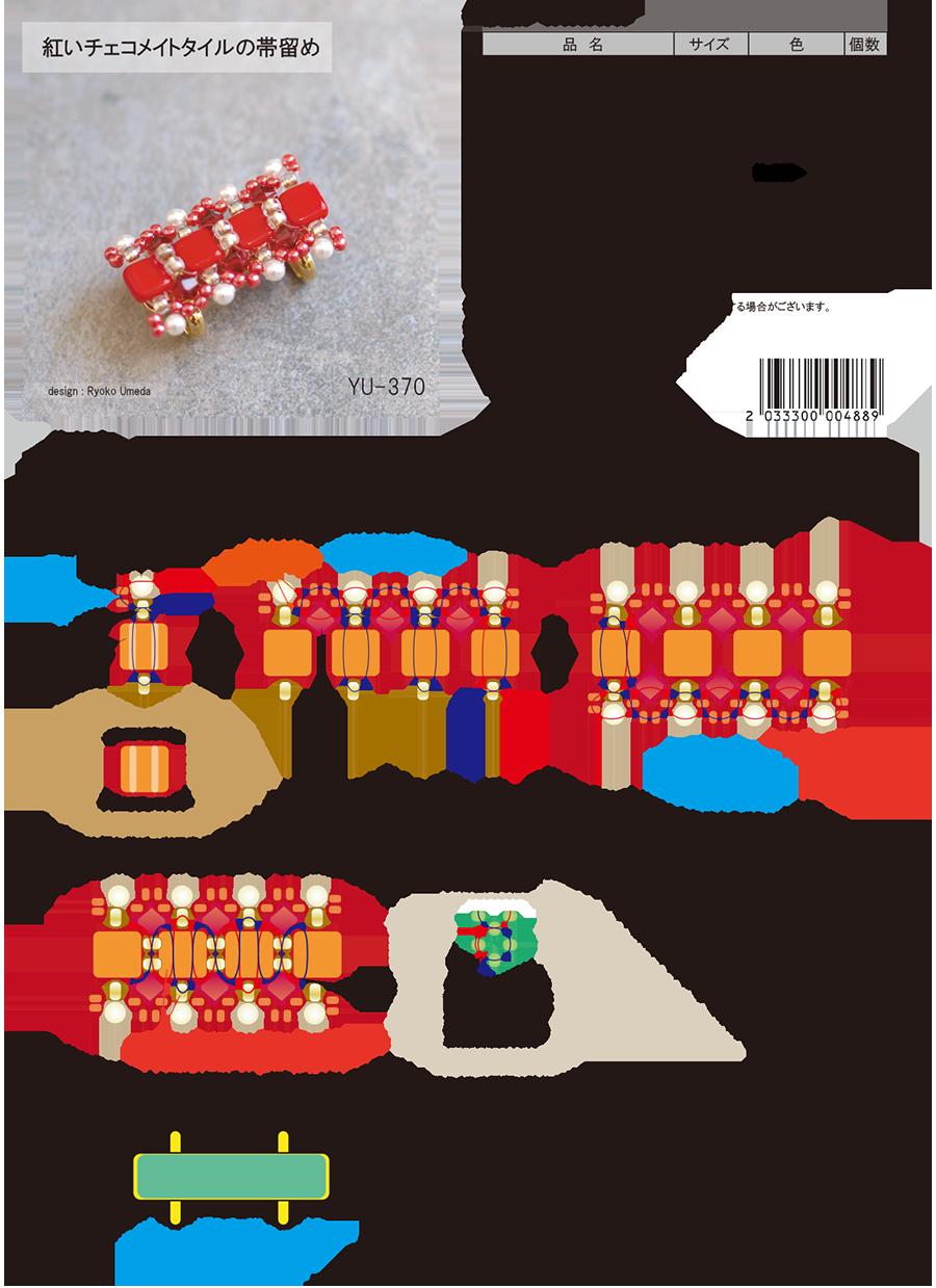 YU-370 紅いチェコメイトタイルの帯留め.png
