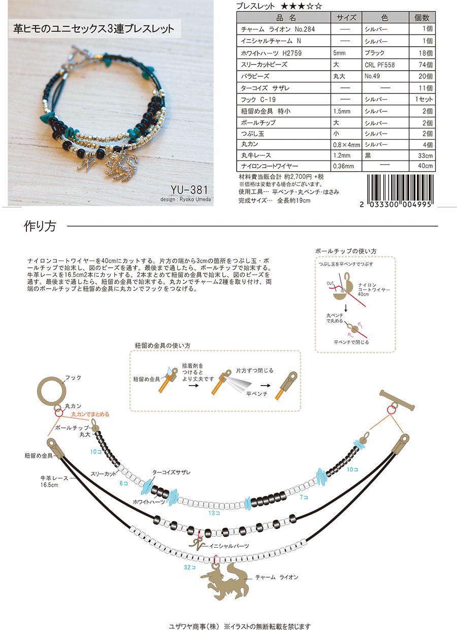 YU-381革ヒモのユニセックス3連ブレスレット.png