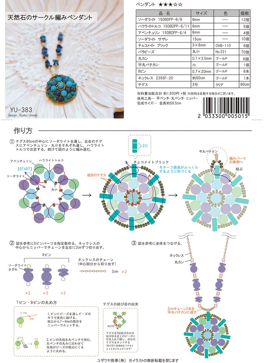 YU-383天然石のサークル編みペンダント.png