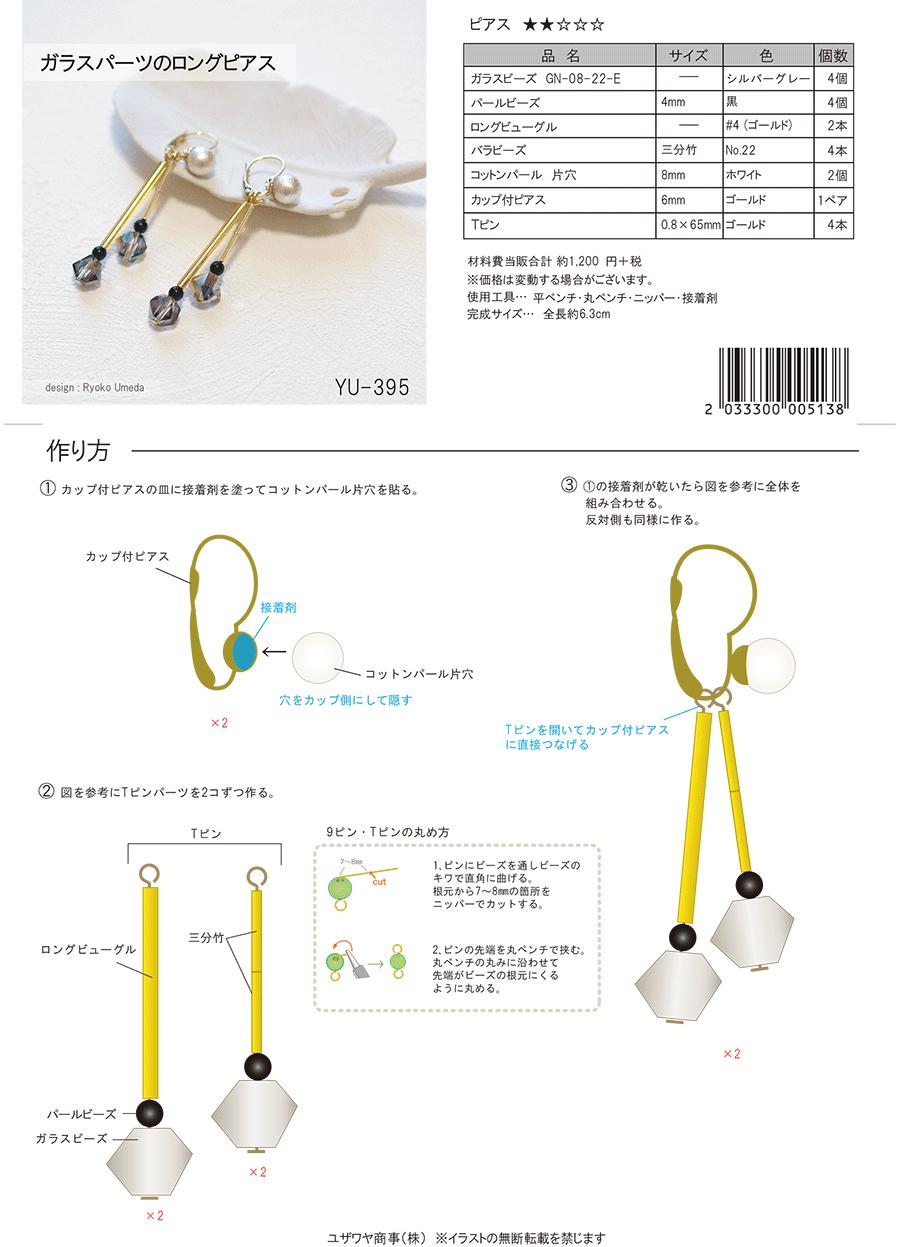 YU-395ガラスパーツのロングピアス180129.png