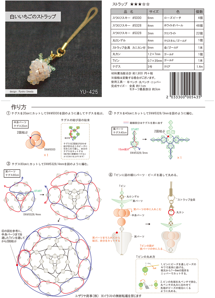YU-425白いいちごのストラップ-2.jpg