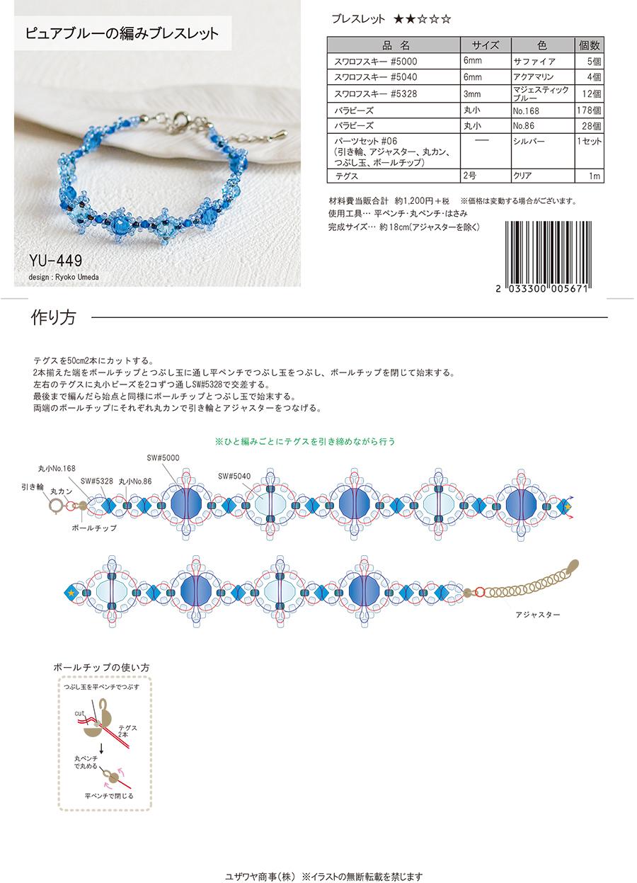 YU-449ピュアブルーの編みブレスレット-2.jpg