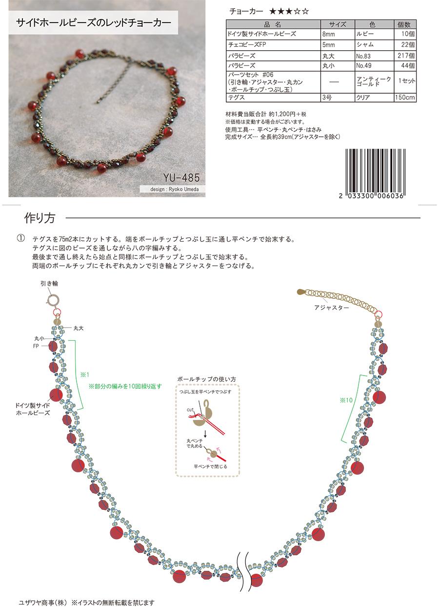 YU-485サイドホールビーズのレッドチョーカー_1.jpg