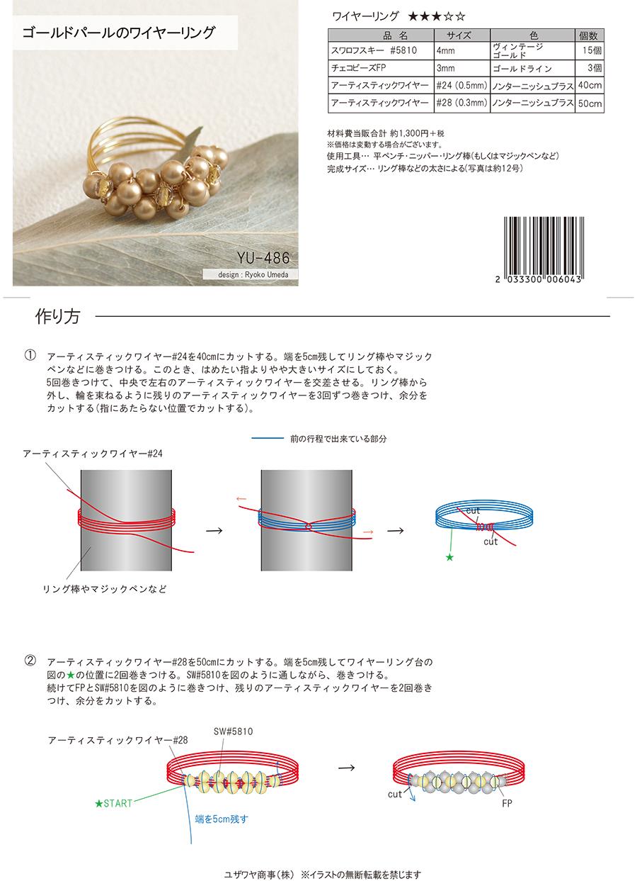 YU-486ゴールドパールのワイヤーリング_1.jpg
