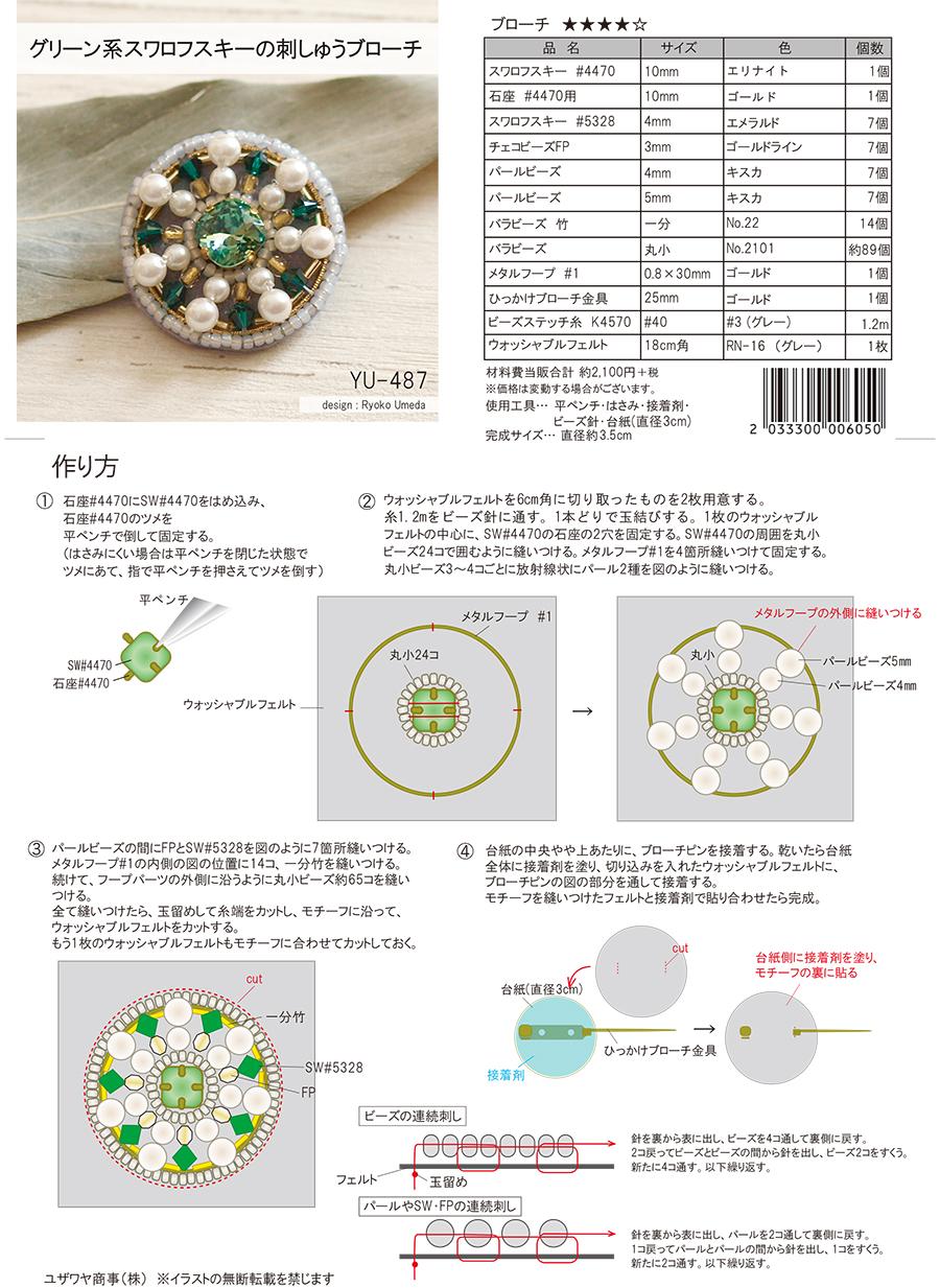 YU-487グリーン系スワロフスキーの刺しゅうブローチ_1.jpg