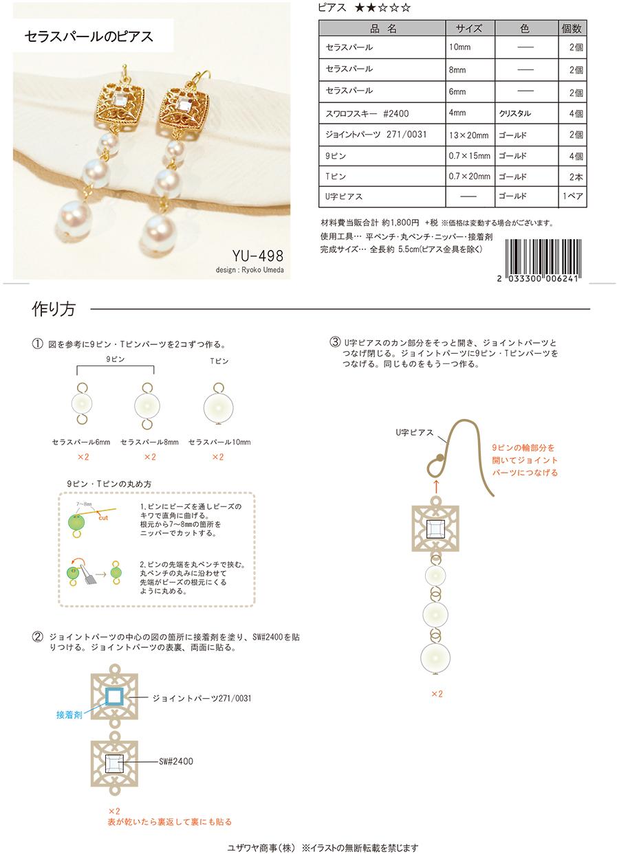 YU-498【120・60・40棚】セラスパールのピアス_1.jpg