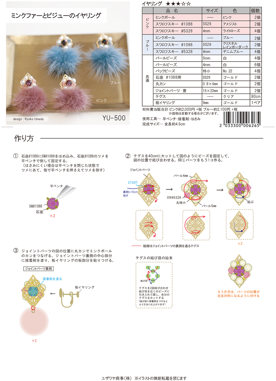 YU-500ミンクファーとビジューのイヤリング_1.jpg