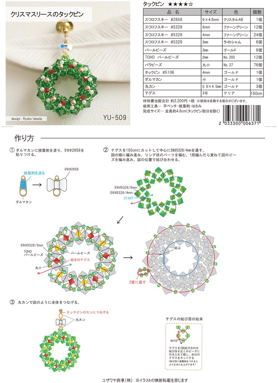 YU-509【120・60棚】クリスマスリースのタックピン_1.jpg