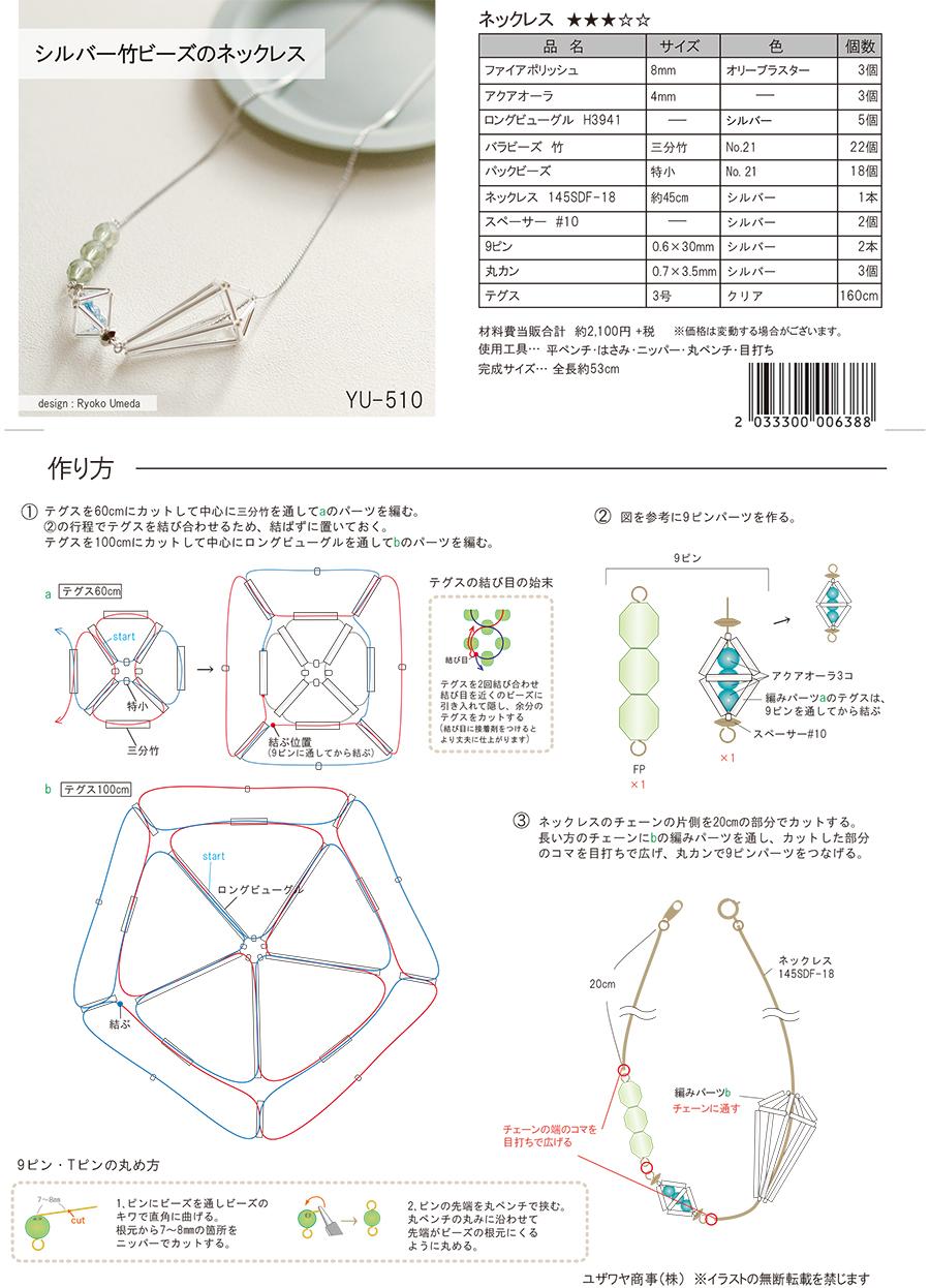 YU-510【120・60棚】シルバー竹ビーズのネックレス_1.jpg