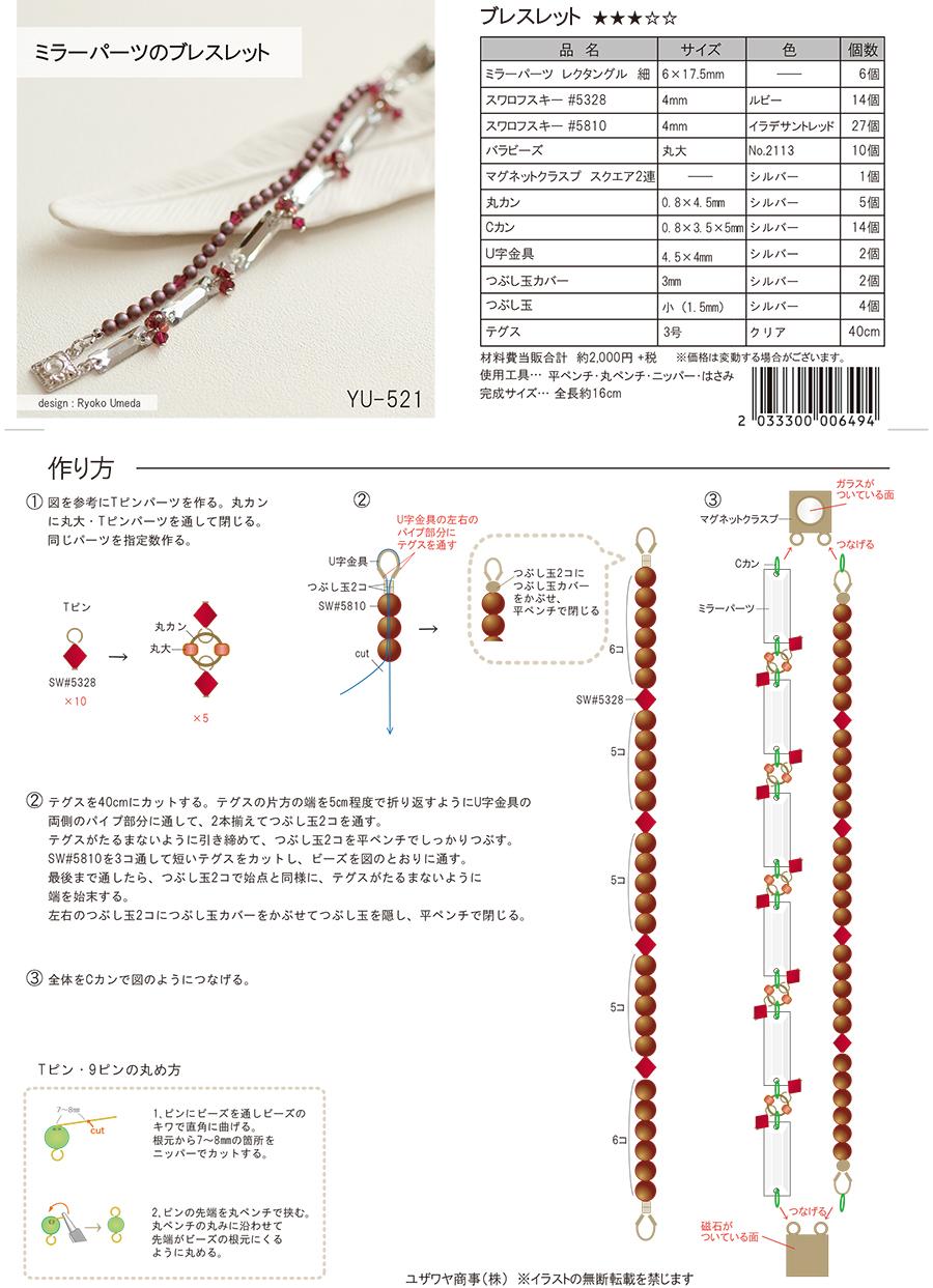YU-521ミラーパーツのブレスレット_1.jpg