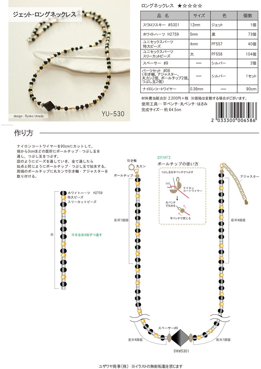 YU-530ジェット・ロングネックレス_1.jpg