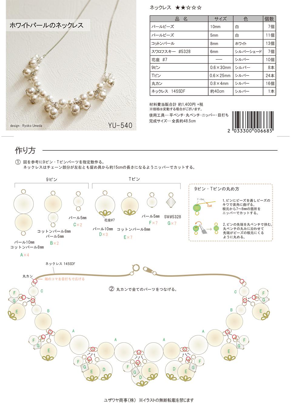 YU-540ホワイトパールのネックレス_1.jpg