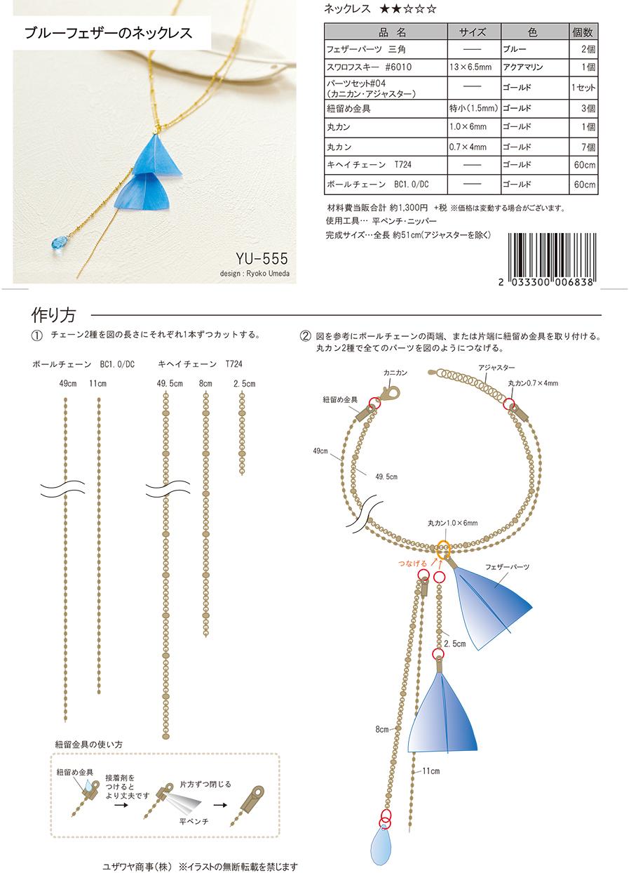 YU-555ブルーフェザーのネックレス_1.jpg