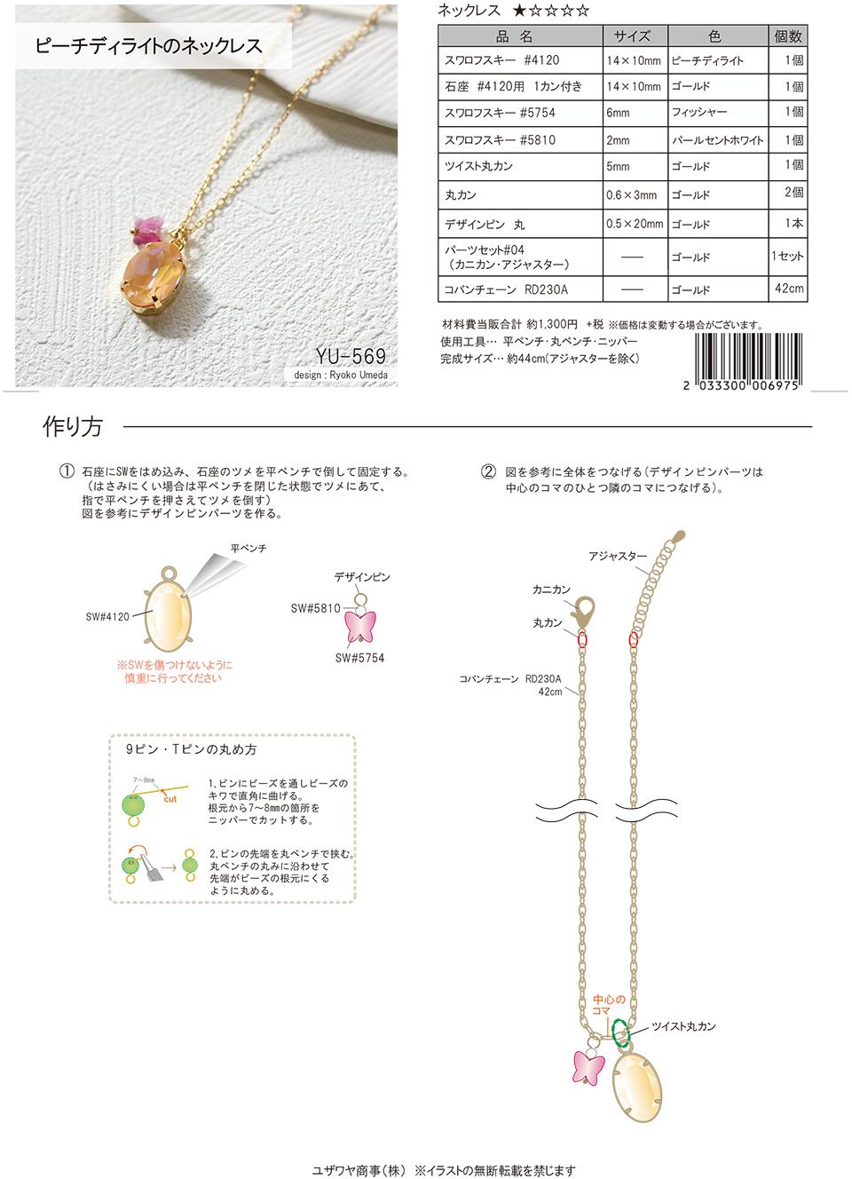 YU-569ピーチディライトのネックレス_1.jpg
