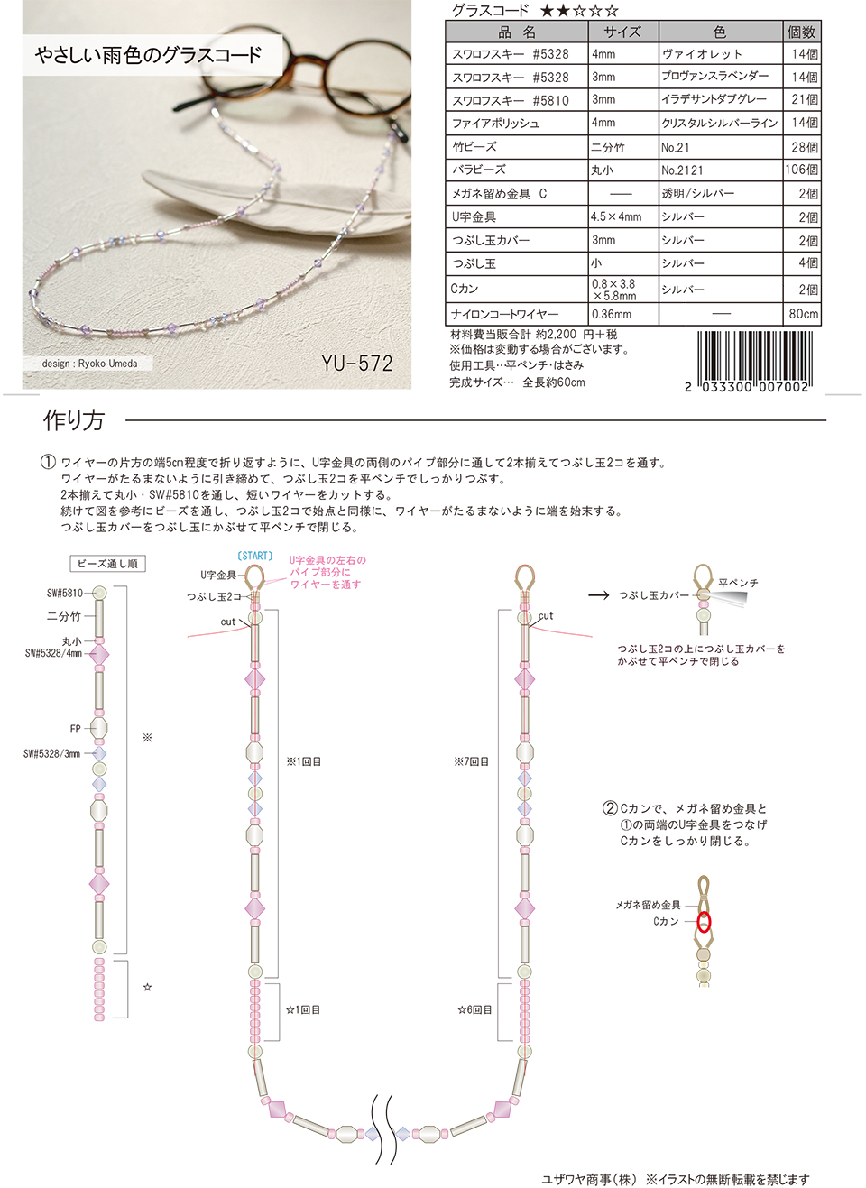 YU-572やさしい雨色のグラスコード_1.jpg