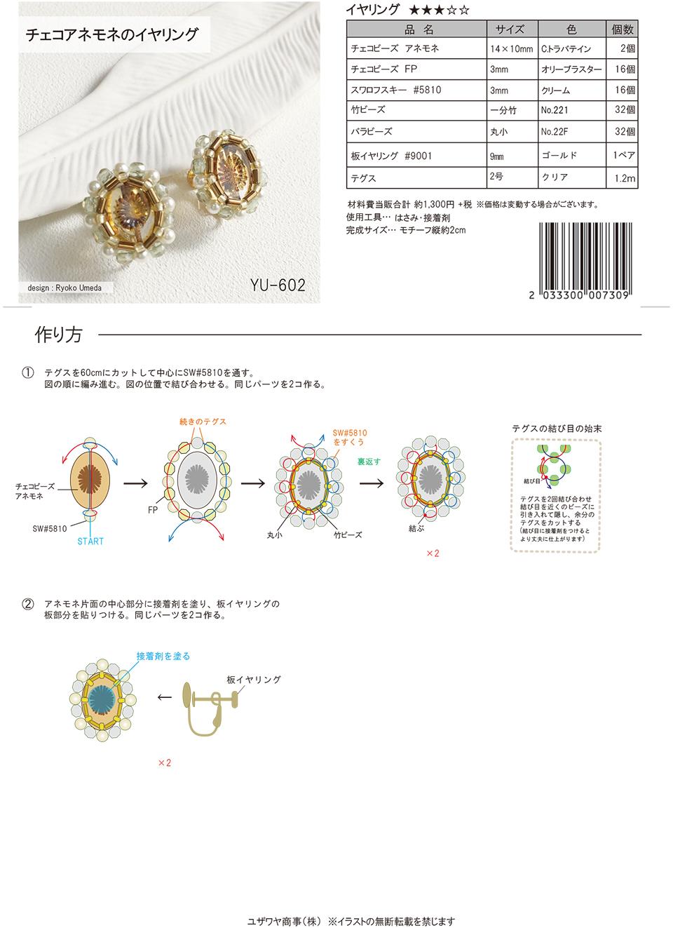 YU-602チェコアネモネのイヤリング_1.jpg