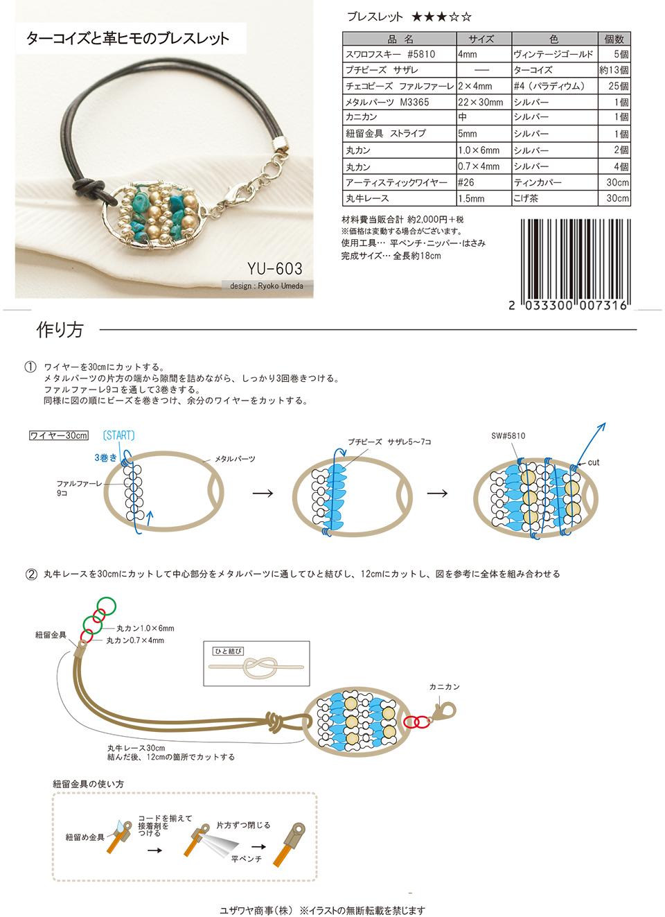 YU-603ターコイズと革ヒモのブレスレット_1.jpg