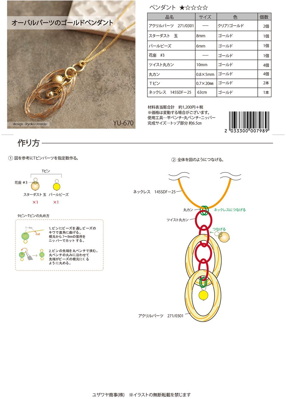 YU-670オーバルパーツのゴールドペンダント_1.jpg