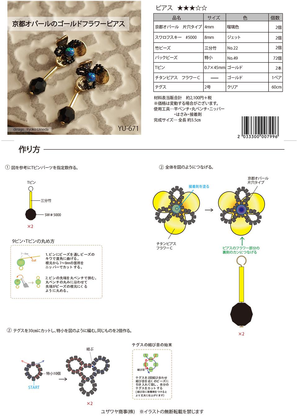 YU-671京都オパールのゴールドフラワーピアス_1.jpg