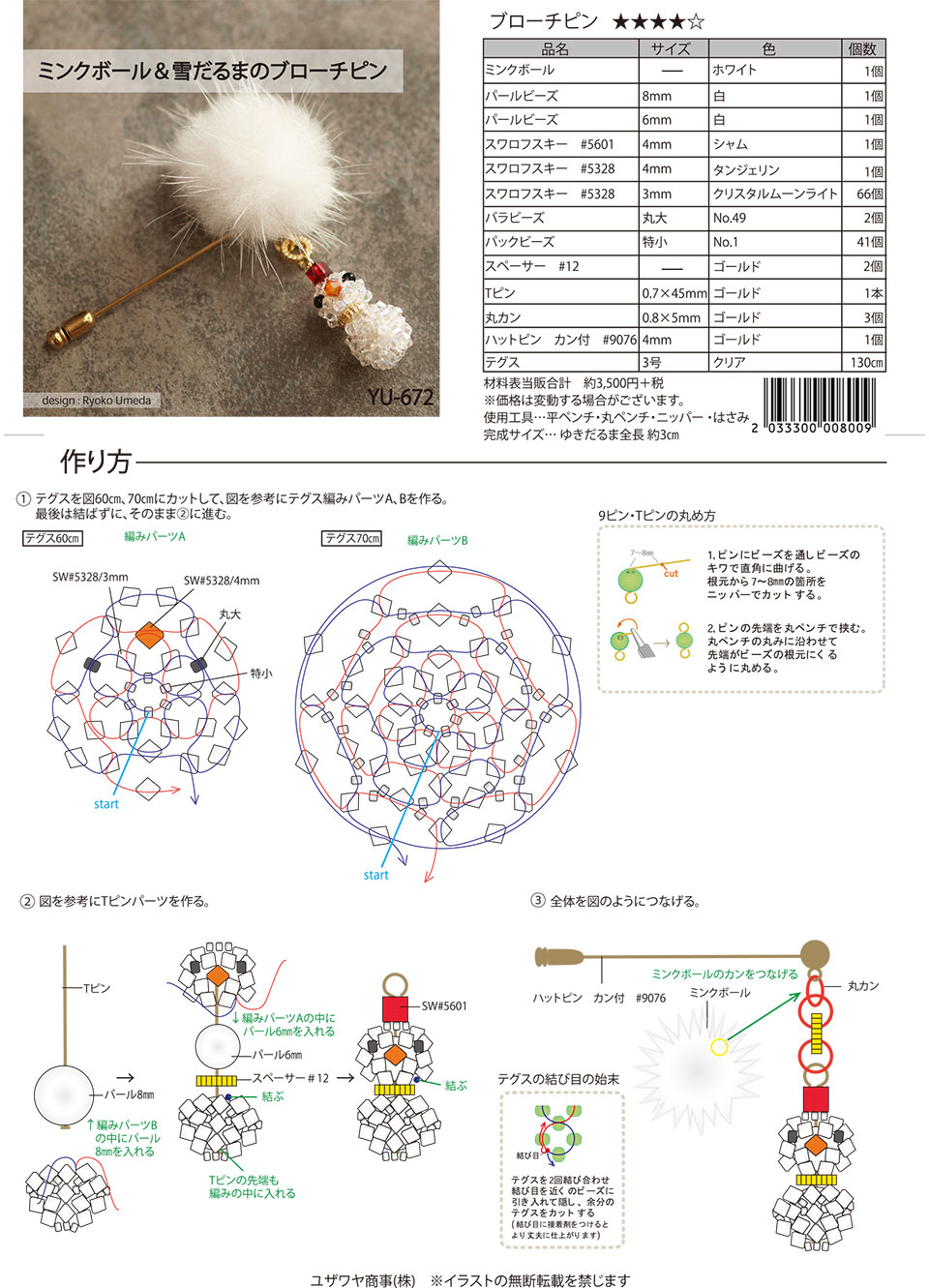 YU-672ミンクボール&雪だるまのブローチピン_1.jpg