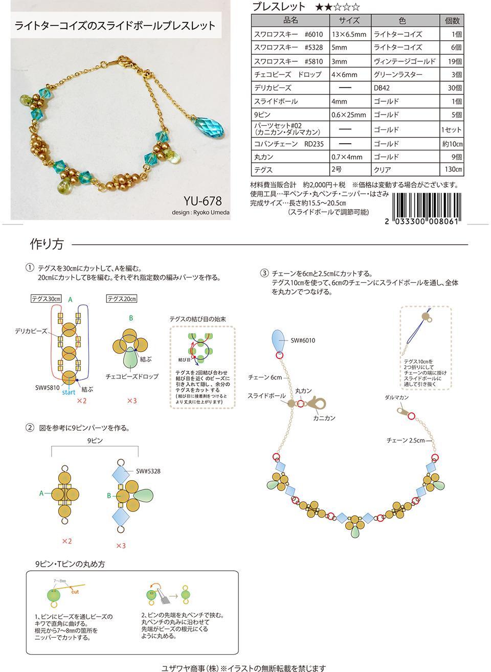 YU-678ライトターコイズのスライドボールブレスレット_1.jpg