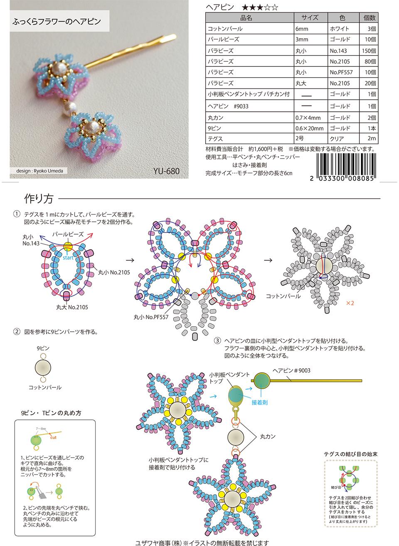 YU-680ふっくらフラワーのヘアピン_1.jpg