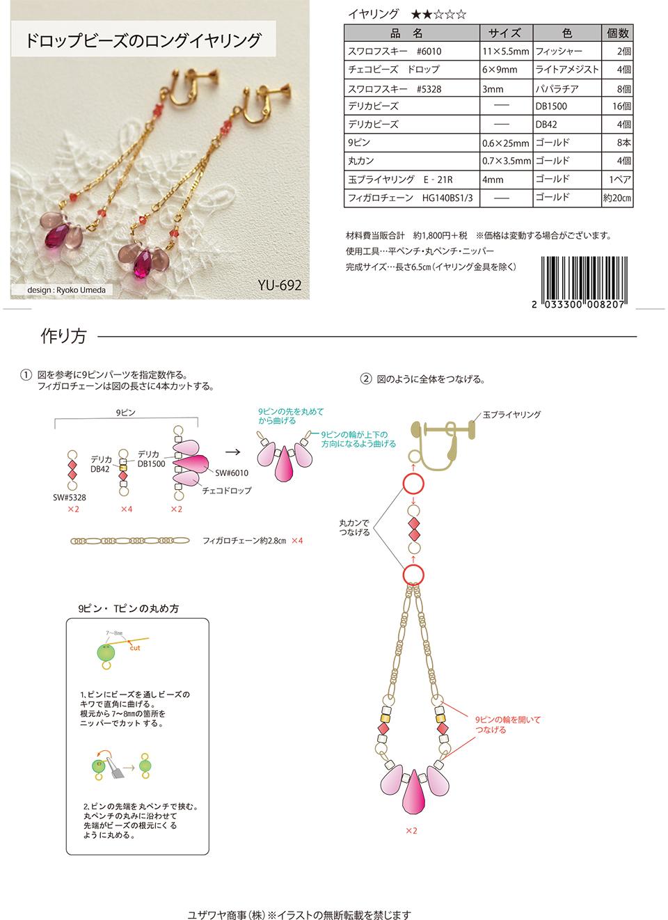 YU-692ドロップビーズのロングイヤリング_1.jpg