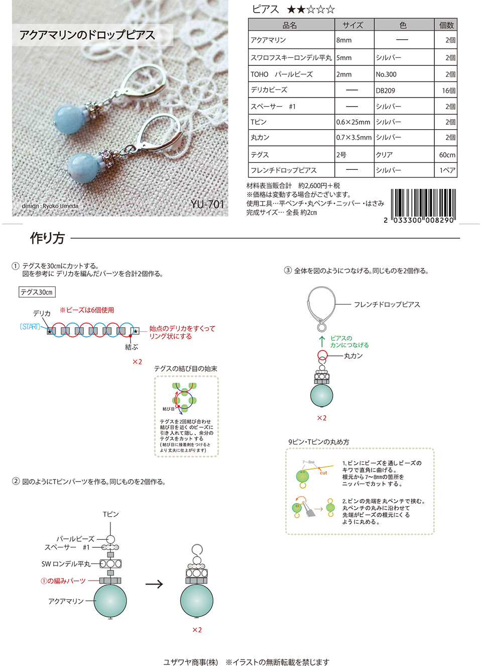 YU-701アクアマリンのドロップピアス_1.jpg