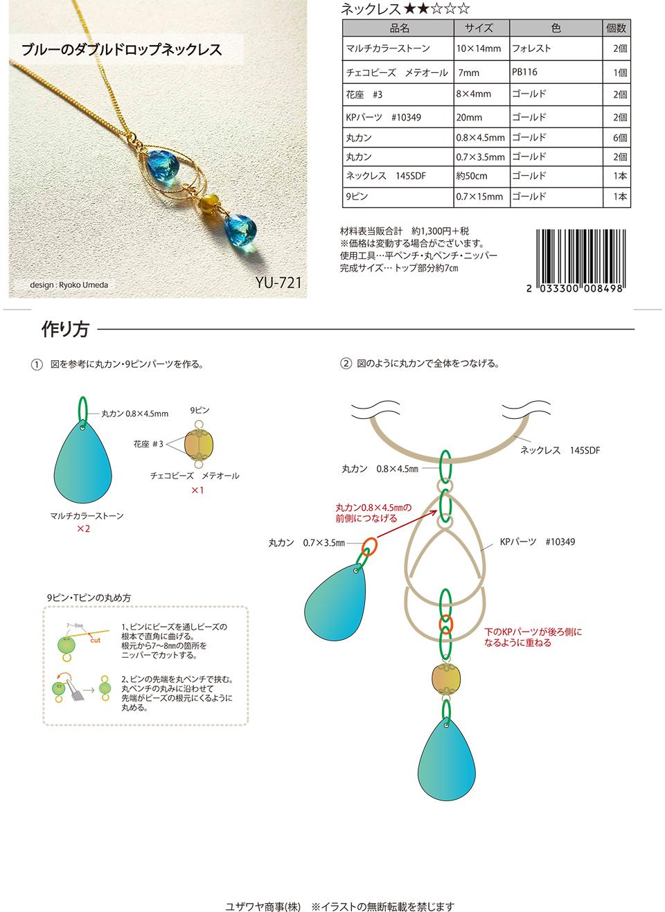 YU-721ブルーのダブルドロップネックレス_1.jpg