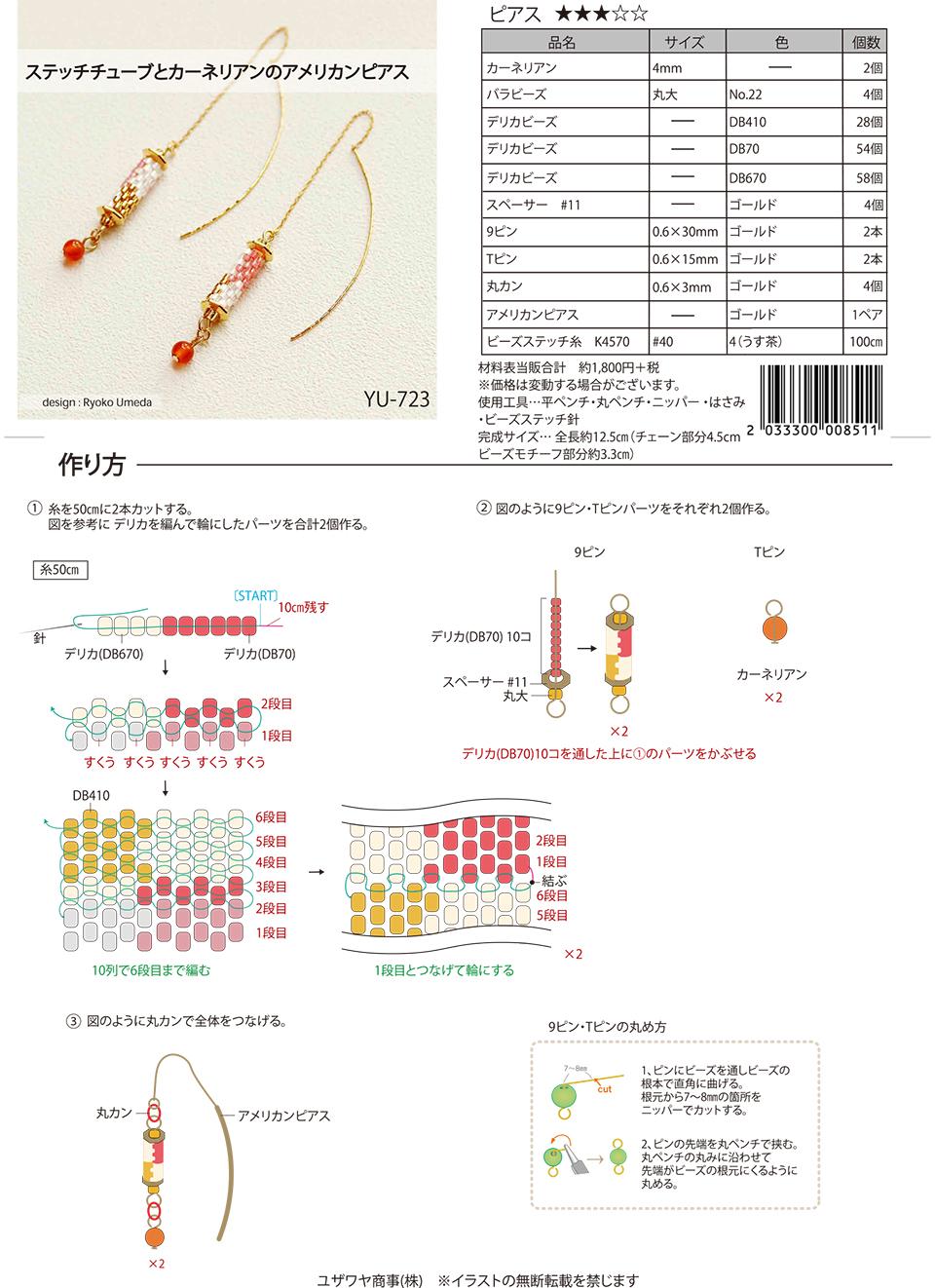 YU-723ステッチチューブとカーネリアンのアメリカンピアス_1.jpg
