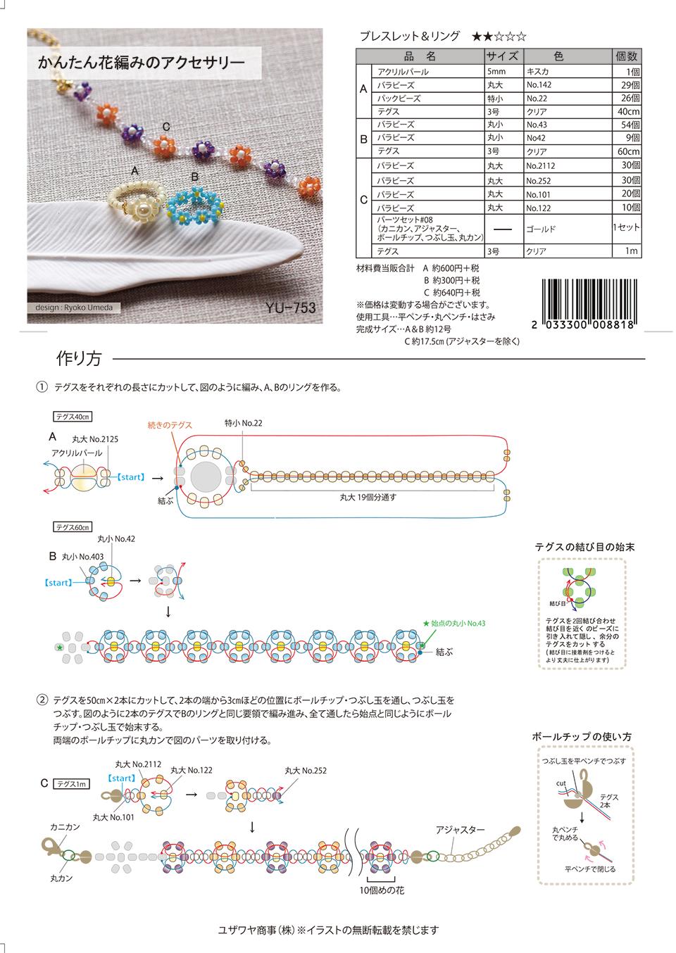 YU-753かんたん花編みのアクセサリー1.jpg