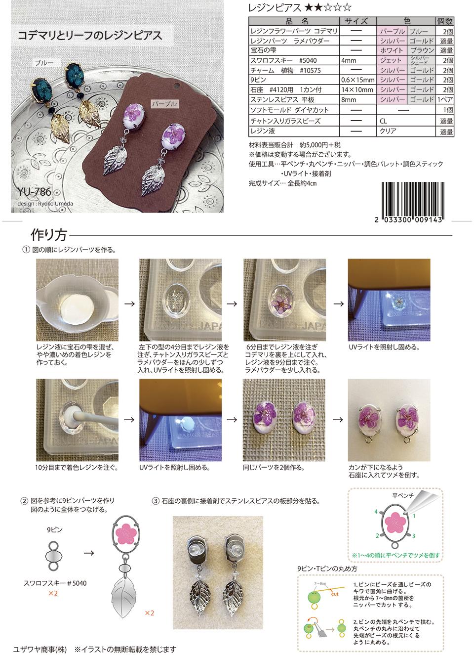 YU-786コデマリとリーフのレジンピアス_1.jpg