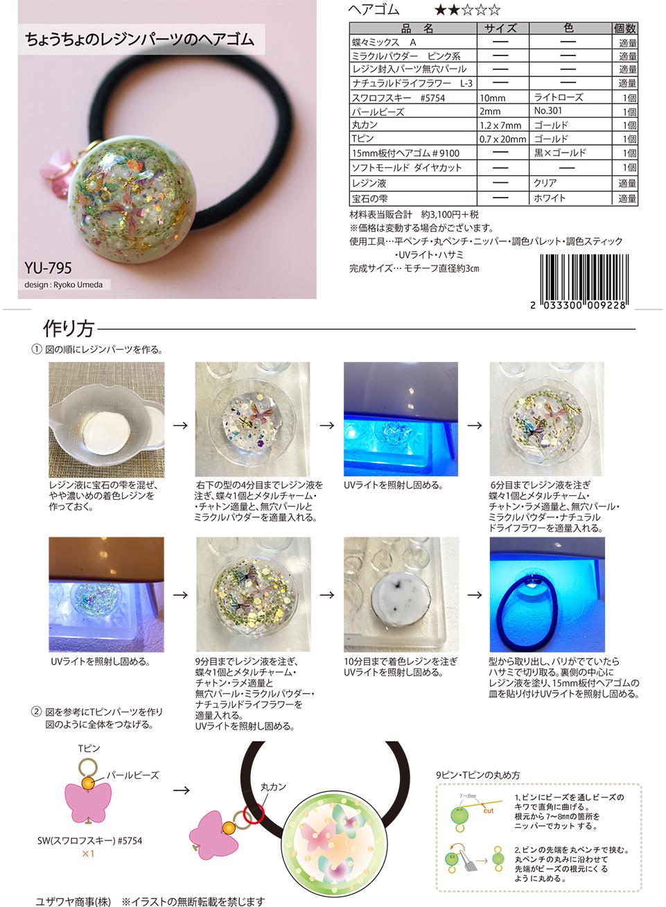 YU-795ちょうちょのレジンパーツのヘアゴム_1.jpg