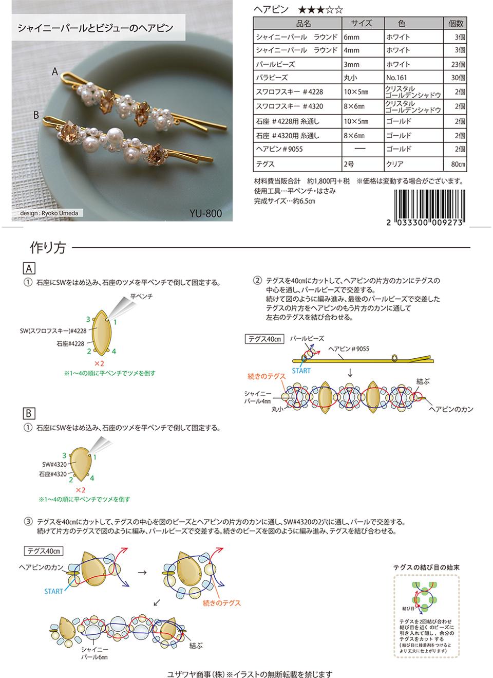 YU-800】シャイニーパールとビジューのヘアピン_1.jpg