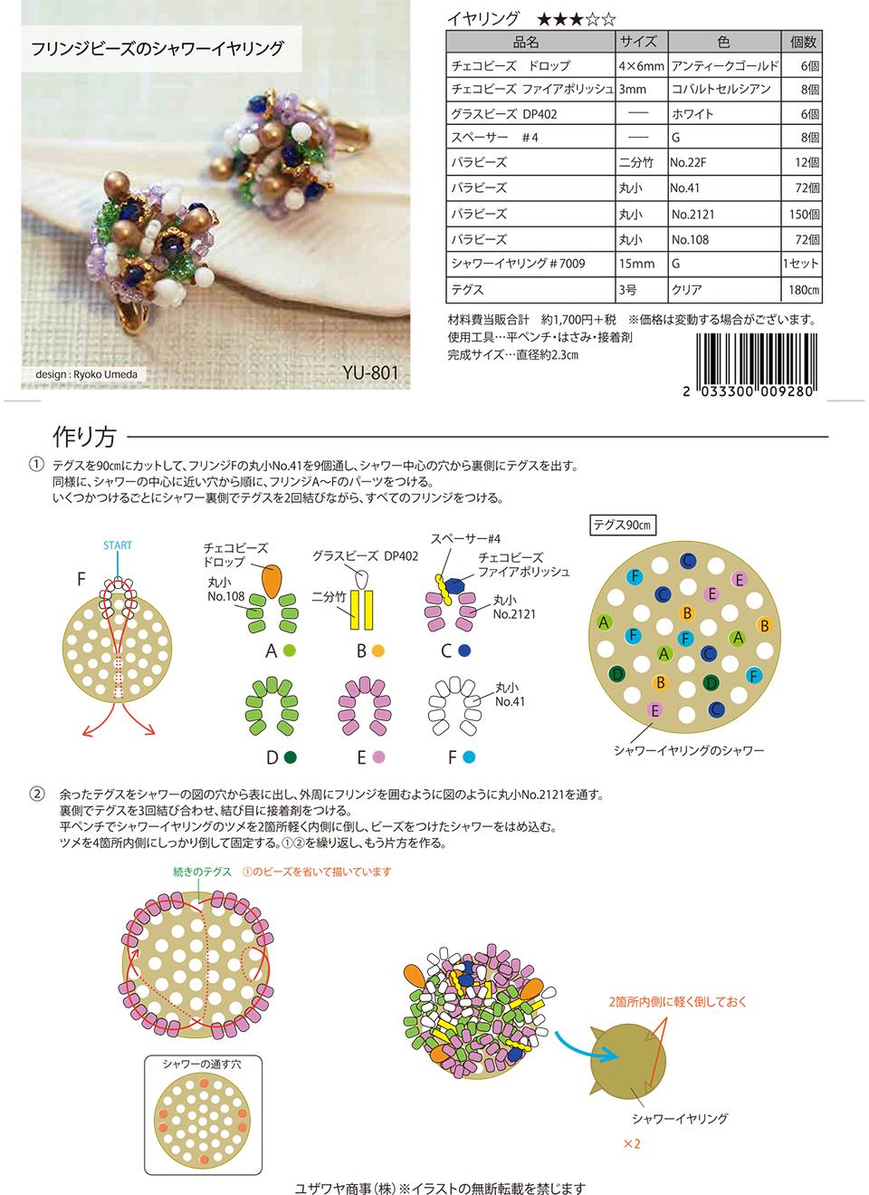YU-801フリンジビーズのシャワーイヤリング_1.jpg