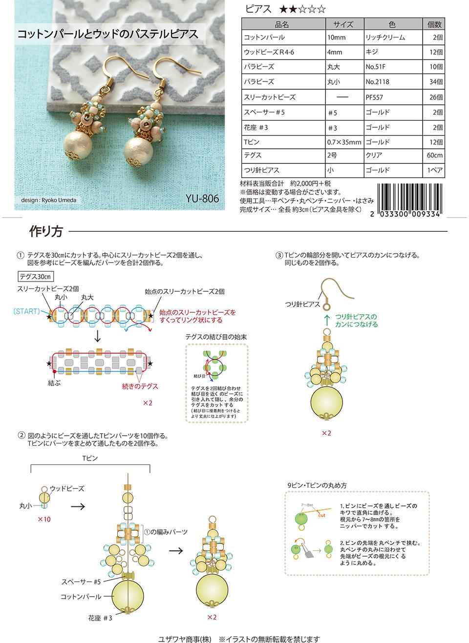 YU-806_1.jpg