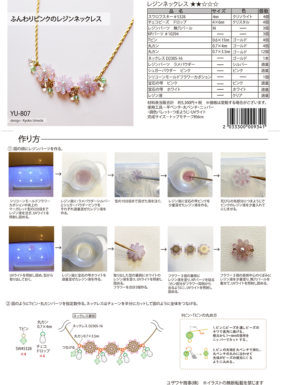 YU-807_1.jpg