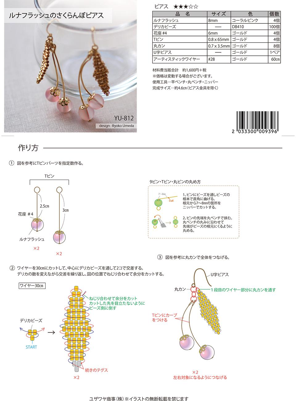 YU-812_1.jpg