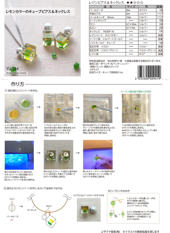 YU-814_1.jpg