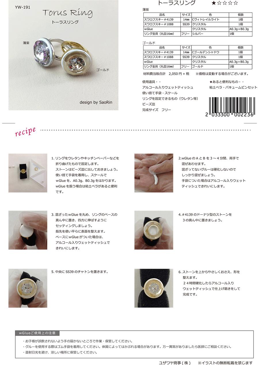 YW-191トーラスリング(販売用)修正版 170515.png