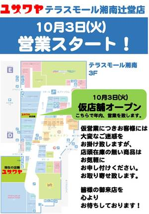 tsujido_map.jpg